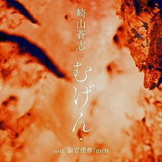 むげん・ (with 諭吉佳作/men)
