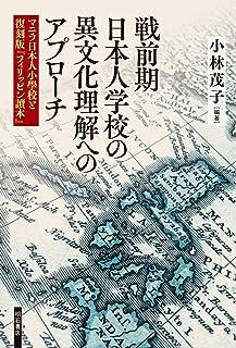 戦前期日本人学校の異文化理解へのアプローチ――マニラ日本人小學校と復刻版『フィリッピン讀本』