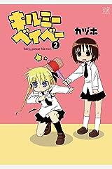 キルミーベイベー 2巻 (まんがタイムKRコミックス) Kindle版