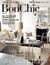 表紙: BonChic VOL.19 インテリアから考えるエレガントな住まい 別冊プラスワンリビング   主婦の友社