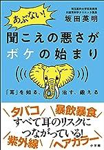 表紙: あぶない! 聞こえの悪さがボケの始まり ~「耳」を知る、治す、鍛える~ | 坂田英明