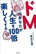 表紙: ドMのあなたが人生を100倍楽しくする100のルール | 崎本 正俊