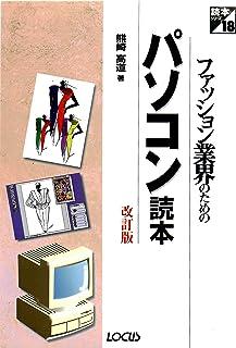 ファッション業界のためのパソコン読本改訂版