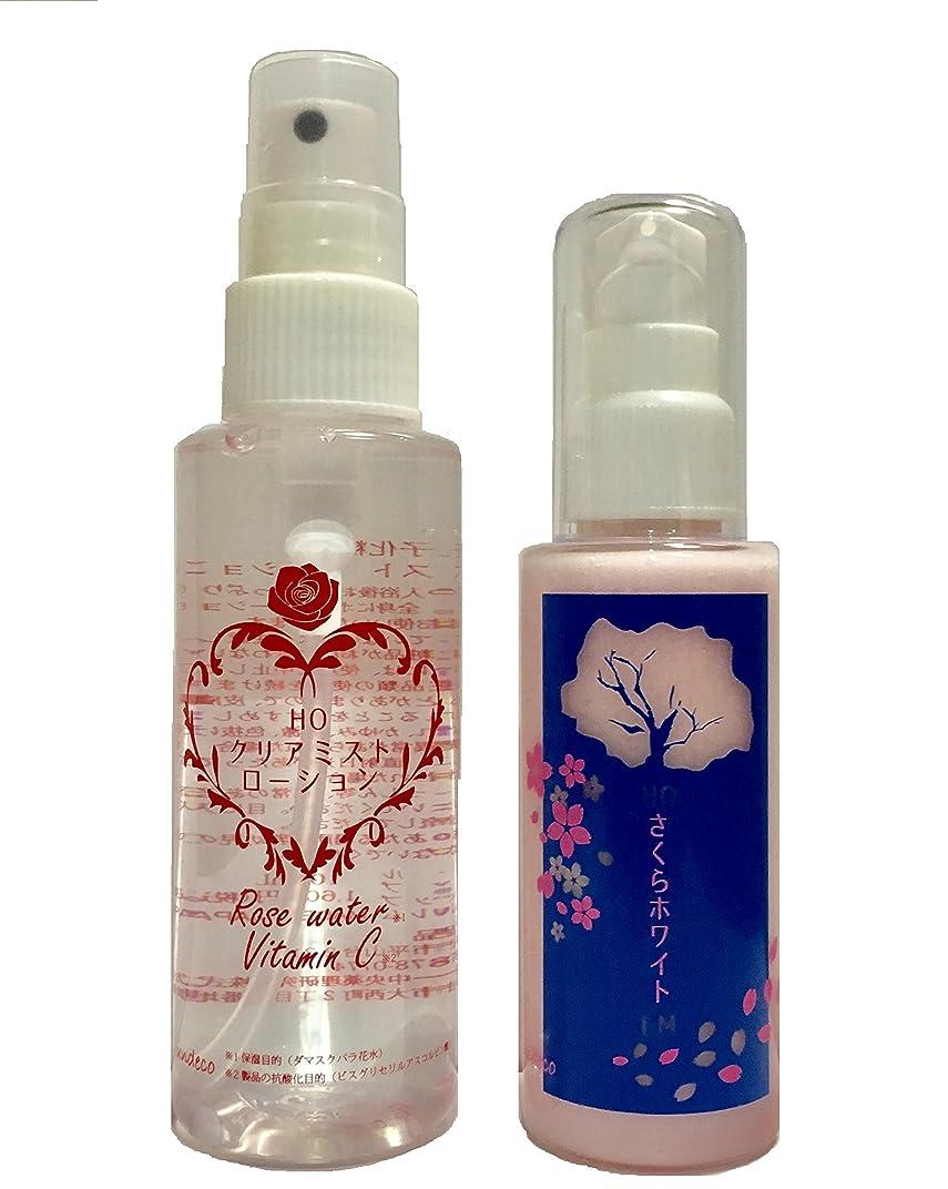 ファイバ圧縮チューインガム肌王子 さくらホワイト 美容液&乳液 65ml 2~3ヶ月分 (HOクリアミスト化粧水とのセット)