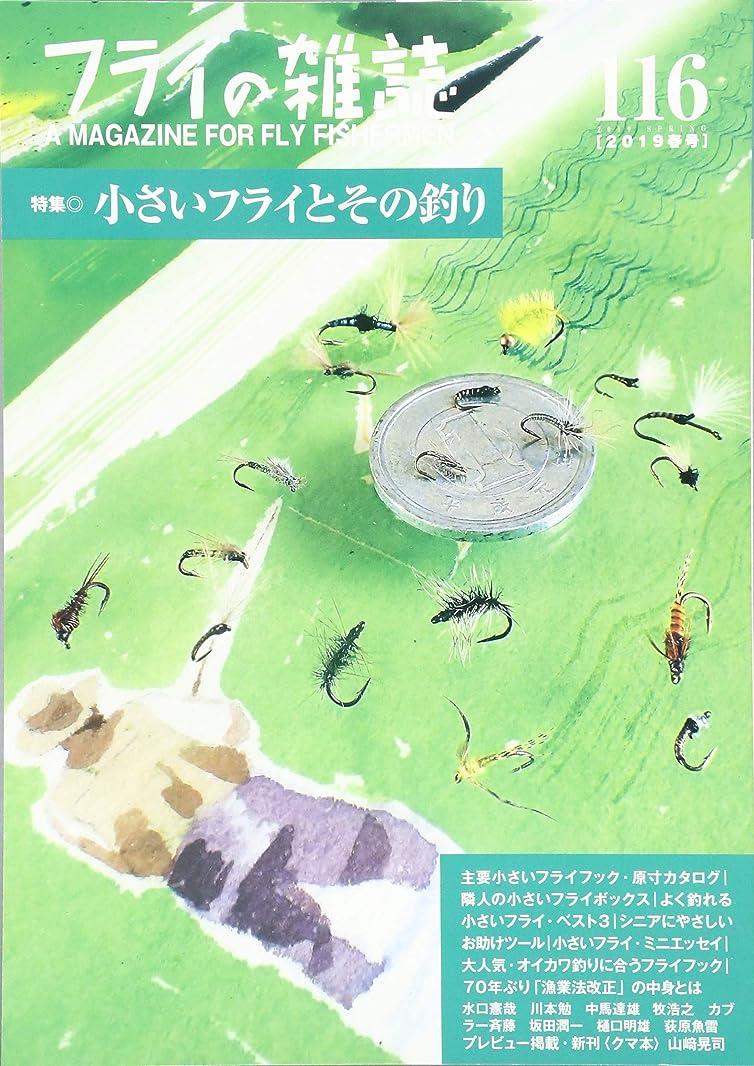 ライドマラドロイトパブフライの雑誌 116(2019春号): 大特集◎小さいフライとその釣り 小さいフライででっかく楽しむ 隣人の〈小さいフライ〉ボックス #20以下〈小さいフック〉全88種類?原寸大カタログ シニアにやさしいお助けツール検証 ミニエッセイ 雪虫の釣り 大人気オイカワの釣り方と小さいフライ 新刊〈クマの本〉山﨑晃司プレビュー 漁業制度改変の真実