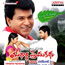 Anitha O Anitha (Version 2)
