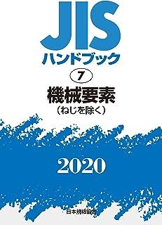 JISハンドブック 7 機械要素(ねじを除く) (7;2020)