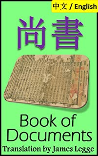 Book of Documents, Shangshu: Bilingual Edition, Chinese and English 尚書: Chinese Classic of History 書經