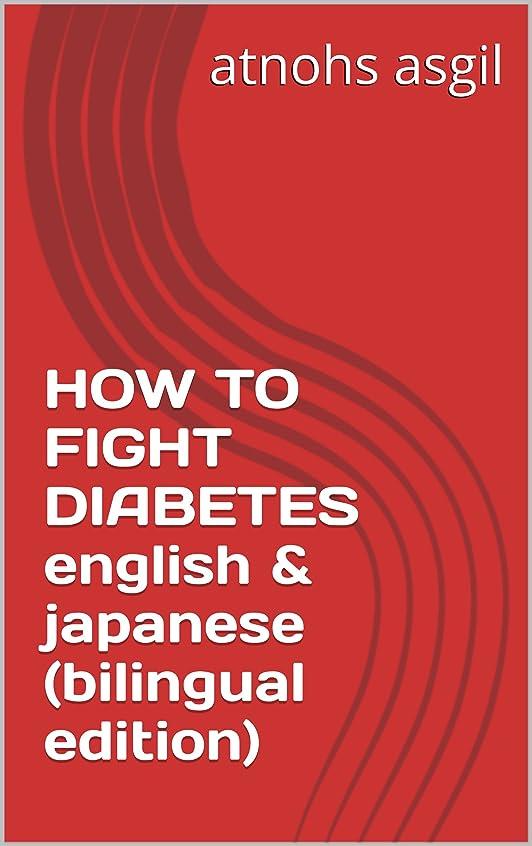 熱心シリーズウールHOW TO FIGHT DIABETES english & japanese (bilingual edition): 糖尿病英語?日本語 (バイリンガル版) を戦うためにどのように (English Edition)