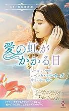 スター作家傑作選~愛の虹がかかる日~ (ハーレクイン・スペシャル・アンソロジー)