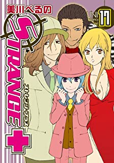 ストレンジ・プラス 17 (IDコミックス ZERO-SUMコミックス)
