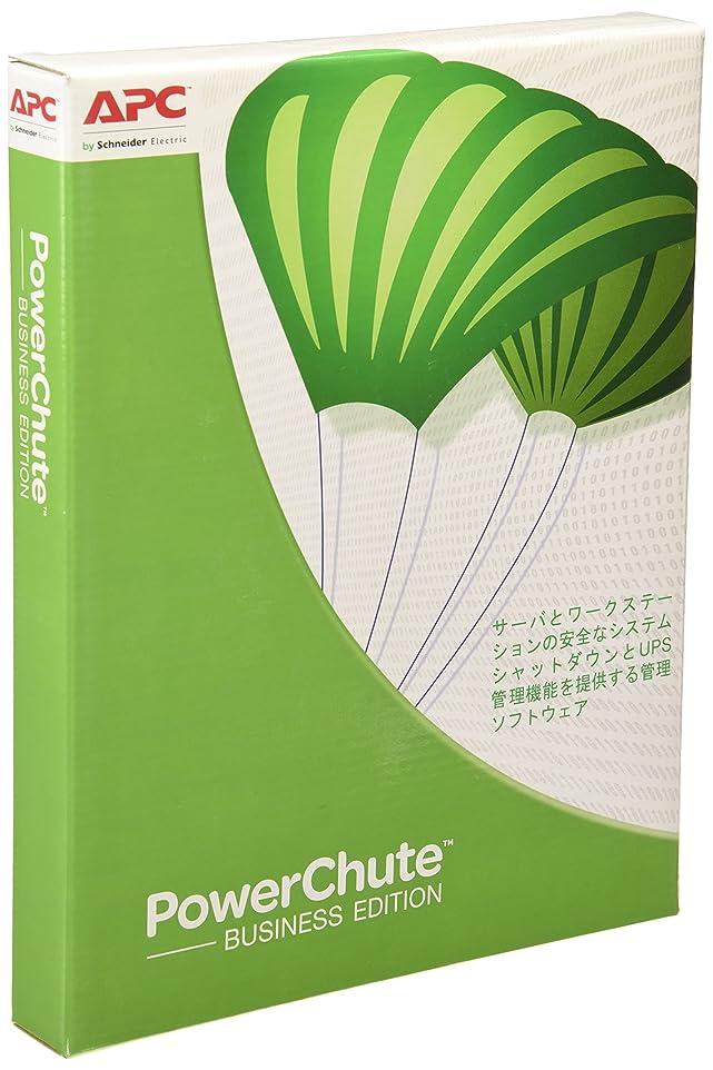 果てしないローブコマースシュナイダーエレクトリック(APC) DL版PowerChuteBus.Ed Del Linux/UnixUPG付