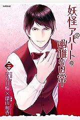 妖怪アパートの幽雅な日常(20) (シリウスコミックス) Kindle版