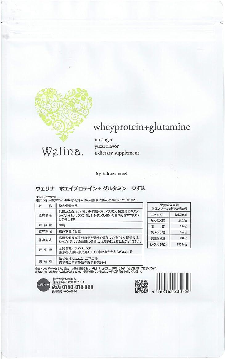 推測する頑固なプロフェッショナルウェリナ ホエイプロテイン+グルタミン ゆず味 500g