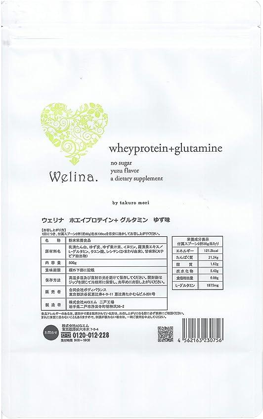 ランタン起業家恩赦ウェリナ ホエイプロテイン+グルタミン ゆず味 500g