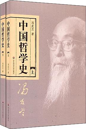中国哲学史(套装上下册)