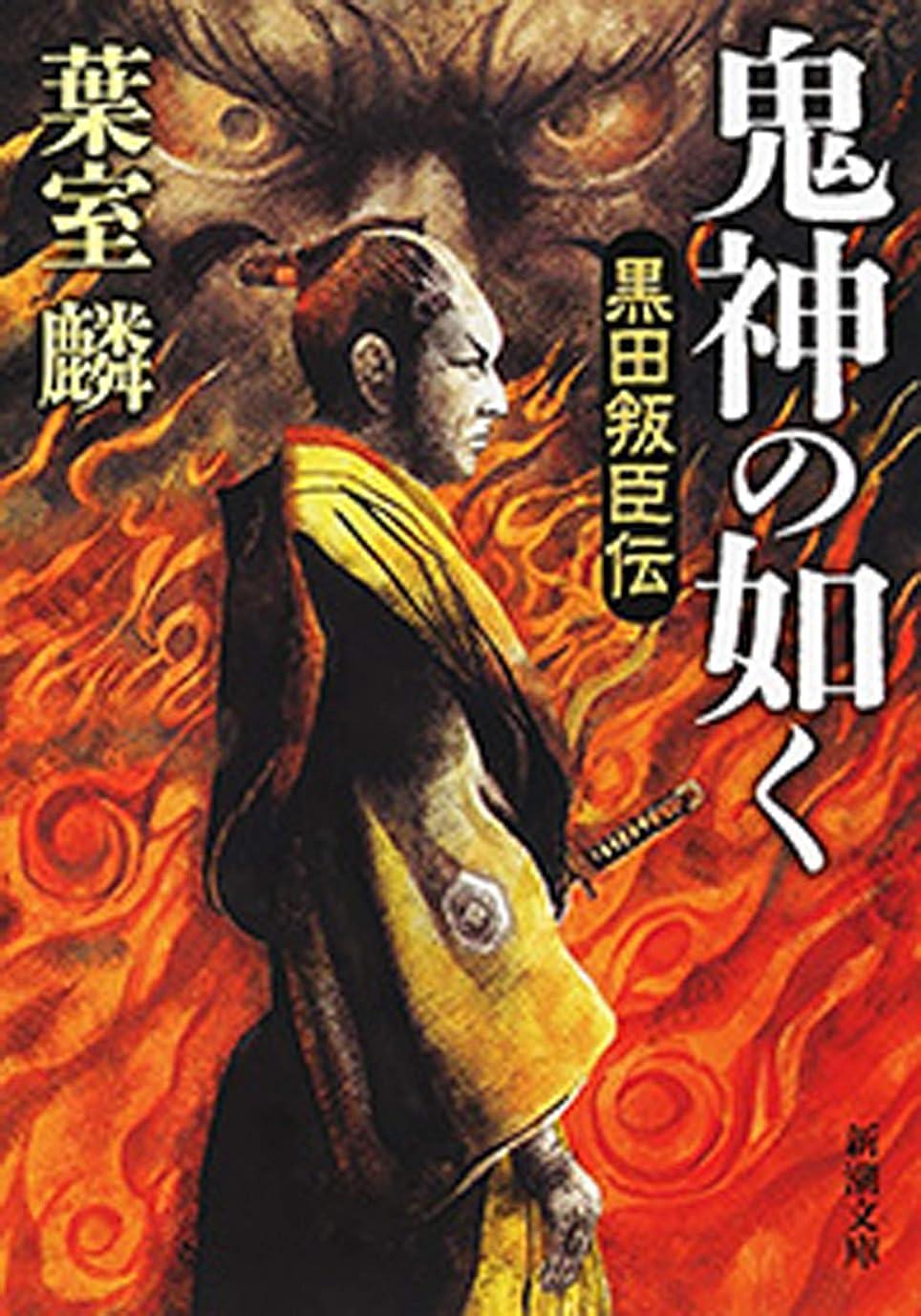 地質学癒すこれまで鬼神の如く―黒田叛臣伝―(新潮文庫)