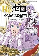 表紙: Re:ゼロから始める異世界生活 第三章 Truth of Zero 4 (MFコミックス アライブシリーズ) | マツセダイチ