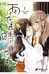 雨でも晴れでも (1) (電撃コミックスNEXT) Kindle版