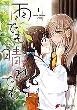 表紙: 雨でも晴れでも (1) (電撃コミックスNEXT) | あらた 伊里