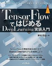 表紙: TensorFlowではじめるDeepLearning実装入門 impress top gearシリーズ | 新村 拓也