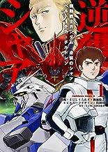 機動戦士ガンダム 逆襲のシャア ベルトーチカ・チルドレン (1) (カドカワコミックス・エース)