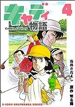 表紙: キャディ物語 4巻 (石井さだよしゴルフ漫画シリーズ) | 石井 さだよし