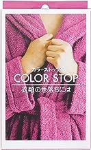 DYLON カラーストップ (色止め剤) 50ml [日本正規品]