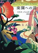 表紙: 楽園への道 (河出文庫) | マリオ・バルガス=リョサ