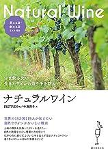 表紙: ナチュラルワイン:いま飲みたい 生きたワインの造り手を訪ねて | 中濱 潤子