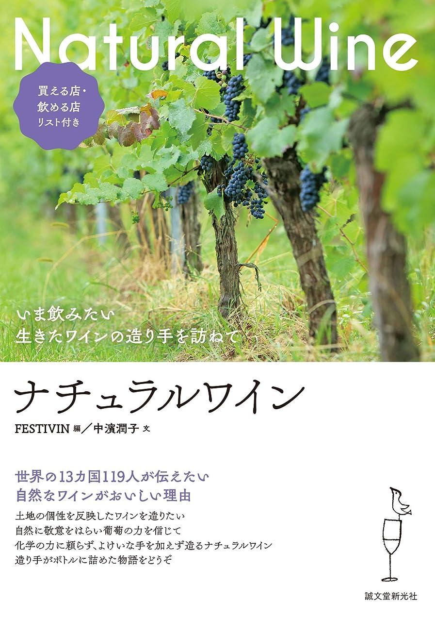 エクステント注入避難ナチュラルワイン:いま飲みたい 生きたワインの造り手を訪ねて