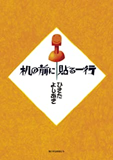 机の前に貼る一行 (朝日小学生新聞の人気連載)
