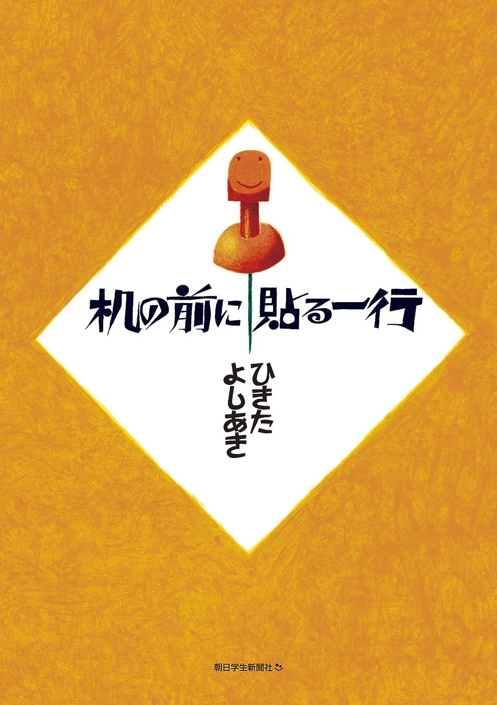 マエストロ征服するレッドデート机の前に貼る一行 (朝日小学生新聞の人気連載)