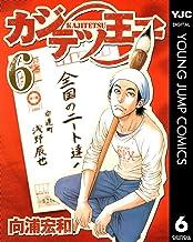 カジテツ王子 6 (ヤングジャンプコミックスDIGITAL)