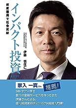 表紙: インパクト投資 資産運用で社会貢献   伊藤 慎佐仁