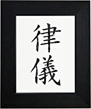 Honesty Loyalty - Chinese/Japanese Asian Kanji Characters Framed Print Poster Wall or Desk Mount Options