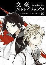表紙: 文豪ストレイドッグス(9) (角川コミックス・エース) | 春河35