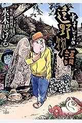 水木しげるの遠野物語 (ビッグコミックススペシャル) Kindle版