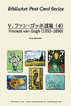 BiblioArt Post Card Series V.ファン・ゴッホ 選集(4) 6枚セット(解説付き)