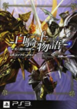 (Strategy of Famitsu) Official Complete Guide - Awakening of Light and Darkness - White Knight Chronicles (2010) ISBN: 4047268089 [Japanese Import]