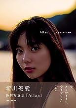 表紙: 新川優愛 写真集 『 Atlas 』 | 新川 優愛
