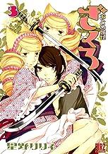 おとめ妖怪ざくろ (3) (バーズコミックス)