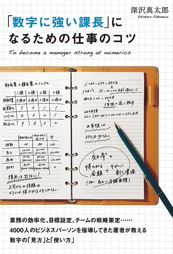 弾性ディスカウントモンゴメリー「数字に強い課長」になるための仕事のコツ