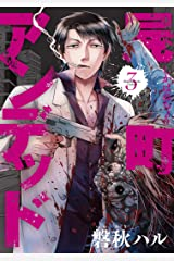 屍町アンデッド 3巻 (マッグガーデンコミックスBeat'sシリーズ) Kindle版