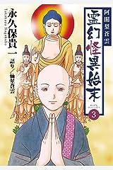阿闍梨蒼雲 霊幻怪異始末(3) Kindle版