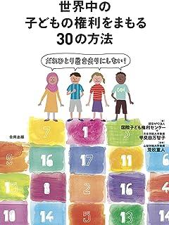 世界中の子どもの権利をまもる30の方法: だれひとり置き去りにしない!