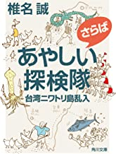 表紙: さらばあやしい探検隊 台湾ニワトリ島乱入 (角川文庫) | 椎名 誠