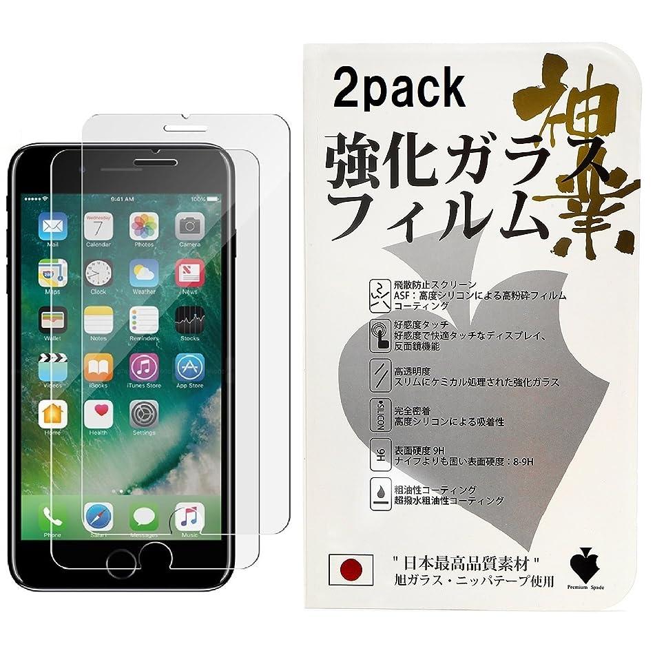 結婚式ソース車両Premium Spade 【2枚セット】 iPhone 7 強化ガラス液晶保護フィルム 3D Touch対応 / 硬度9H / 気泡防止