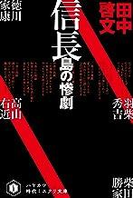 表紙: 信長島の惨劇 (ハヤカワ文庫JA) | 田中 啓文