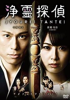 浄霊探偵 [DVD]